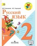 Канакина В. Горецкий В. Русский язык. Учебник. 2 класс. В 2-х частях. ФГОС