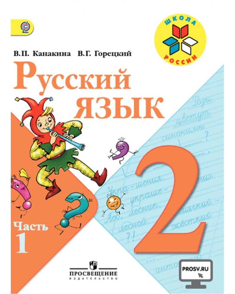 Гдз по русскому языку 2 класс по учебнику канакиной