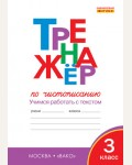 Жиренко О. Тренажер по чистописанию. Учимся работать с текстом. 3 класс. ФГОС