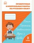 Максимова Т. Проверочные и контрольные работы по русскому языку. 2 класс. ФГОС
