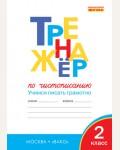 Жиренко О. Тренажёр по чистописанию. 2 класс. ФГОС