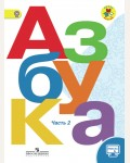 Горецкий В. Кирюшкин В. Виноградская Л. Азбука. Учебник. 1 класс. В 2-х частях. ФГОС