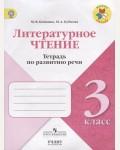 Бойкина М. Бубнова И. Литературное чтение. Тетрадь по развитию речи. 3 класс. ФГОС
