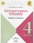 Бойкина М. Бубнова И. Литературное чтение. Работа с текстом. 4 класс. ФГОС