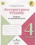 Бойкина М. Бубнова И. Литературное чтение. Тетрадь по развитию речи. 4 класс. ФГОС