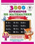 Узорова О. 3000 примеров по математике. Табличное умножение и деление. Крупный шрифт. Новые примеры.  2-3 классы. 3000 примеров для начальной школы