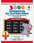 Узорова О. 3000 примеров по математике и задания повышенной сложности. Счёт в пределах 10. 1 класс. 3000 примеров для начальной школы