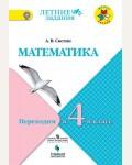 Светин А. Математика. Переходим в 4-й класс. Летние задания. Школа России