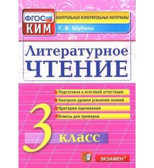 Шубина Г. Литературное чтение. КИМ. 3 класс. ФГОС