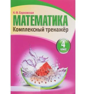 Барковская Н. Математика. Комплексный тренажёр. 4 класс.