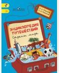 Плешаков А. Энциклопедия путешествий. Страны мира. Книга для учащихся начальных классов.