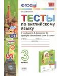 Шишкина И. Тесты по английскому языку к учебнику Быковой Н.