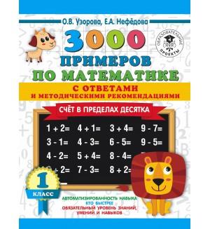 Узорова О. 3000 примеров по математике. Счет в пределах десятка. С ответами и методическими рекомендациями. 1 класс. 3000 примеров для начальной школы с ответами