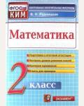 Рудницкая В. Математика. Контрольные измерительные материалы. 2 класс. ФГОС