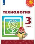 Роговцева Н. Богданова Н. Шипилова Н. Технология. Человек. Природа. Техника. Учебник. 3 класс.