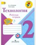 Лутцева Е. Технология. Рабочая тетрадь (+ вкладка). 2 класс. ФГОС