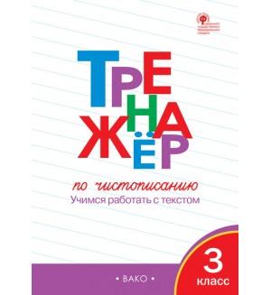 Жиренко О. Тренажёр по чистописанию. Учимся работать с текстом. 3 класс. ФГОС