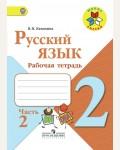 Канакина В. Русский язык. Рабочая тетрадь. 2 класс. В 2-х частях. ФГОС