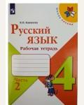Канакина В. Русский язык. Рабочая тетрадь. 4 класс. В 2-х частях. ФГОС