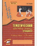 Голубь В. Русский язык. Тематический контроль знаний учащихся. Зачетная тетрадь. 3 класс.
