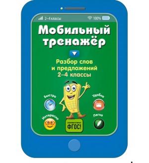 Абрикосова И. Разбор слов и предложений. 2-4 классы. Мобильный тренажер