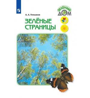 Плешаков А. Зеленые страницы. Книга для учащихся начальных классов. ФГОС