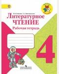 Бойкина М. Виноградская Л. Литературное чтение. Рабочая тетрадь. 4 класс. ФГОС