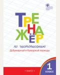Жиренко О. Тренажер по чистописанию. Добукварный и букварный периоды. 1 класс. ФГОС
