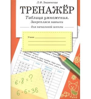 Знаменская Л. Тренажер. Таблица умножения, закрепляем навыки для начальной школы.