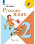 Канакина В. Русский язык. Учебник. 2 класс. В 2-х частях. ФГОС