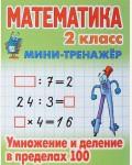 Петренко С. Математика. Умножение и деление в пределах 100. 2 класс. Мини-тренажер