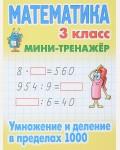 Петренко С. Математика. Умножение и деление в пределах 1000. 3 класс. Мини-тренажер