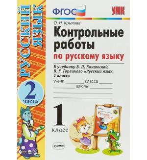 Крылова О. Контрольные работы по русскому языку. 1 класс. В 2-х частях. ФГОС