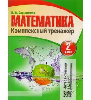 Барковская Н. Математика. Комплексный тренажер. 2 класс.