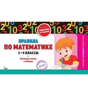 Подорожная О. Правила по математике. 1-4 классы. В помощь младшему школьнику. Карточки на скрепке