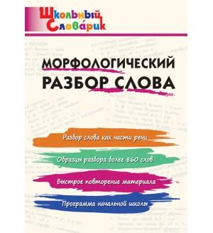 Клюхина И. Морфологический разбор слова. Школьный словарик