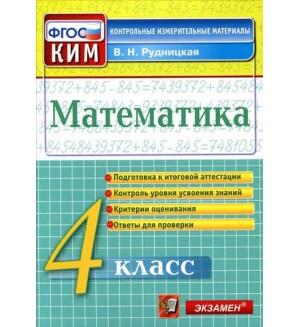 Рудницкая В. Математика. КИМн. 4 класс. ФГОС
