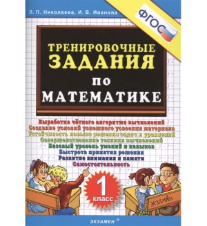 Николаева Л. Тренировочные задания по математике. 1 класс. ФГОС