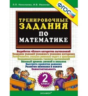 Николаева Л. Тренировочные задания по математике. 2 класс. ФГОС