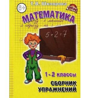 Шклярова Т. Математика. Сборник упражнений. 1-2 класс. ФГОС