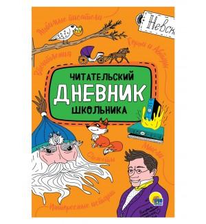 Читательский дневник школьника.