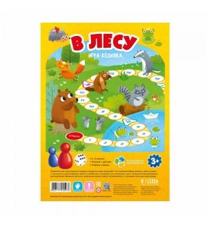Игра-ходилка с фишками для малышей
