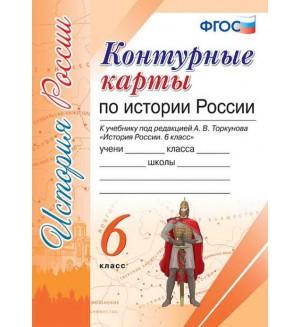 Истории России. Контурные карты. 6 класс. ФГОС (Экзамен)
