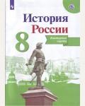 История России. Контурные карты. 8 класс. (Просвещение)