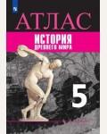 История Древнего мира. Атлас. 5 класс. (Просвещение)