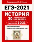 Пазин Р. ЕГЭ 2021. История. 30 тренировочных вариантов по новой демоверсии 2021 года.