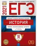 Артасов И. ЕГЭ 2021. История: типовые экзаменационные варианты. 10 вариантов.