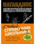 Гришкевич С. Наглядное обществознание. Новый справочник школьника с дудлами