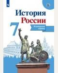 История России. Контурные карты. 7 класс. (Просвещение)