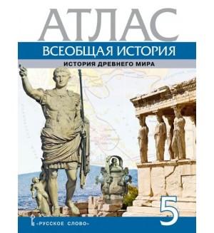 Всеобщая история. История Древнего мира. Атлас. 5 класс. (Русское слово)